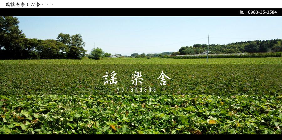 """謡楽舎-yorakusha- ギタリストの天満俊秀さん、奥様でフィドラーの智恵子さんの夫婦 デュオ""""謡楽舎(ようらくしゃ)""""のページです。農家民宿の情報もあります。"""